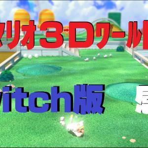 Switch 楽しい スーパーマリオ3Dワールド ねこ的感想