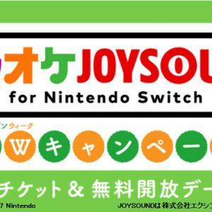 Switch カラオケJOYSOUND 5月無料開放Day お得なゴールデンウィークチケット