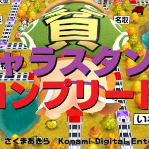 Switch 桃太郎電鉄 キャラスタンプコンプリート