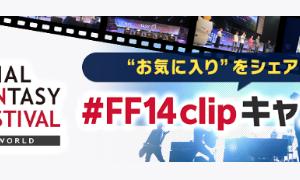 FF14 #FF14Clip キャンペーン開催! お気に入りをシェアしよう♪