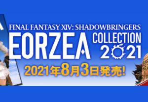 FF14 エオルゼアコレクション2021  8月3日発売