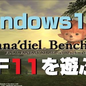 FF11 Windows10でベンチマーク・ゲーム本体インストール設定