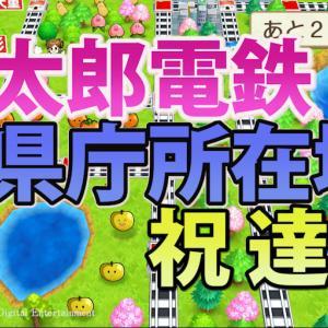 Switch 桃太郎電鉄 県庁所在地 祝・達成  (おまけ:東京オリンピック)