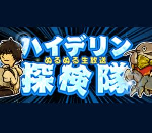 FF14 第10回 ハイデリン探検隊  ゴールドソーサー 2021年8月6日(金)放送決定!