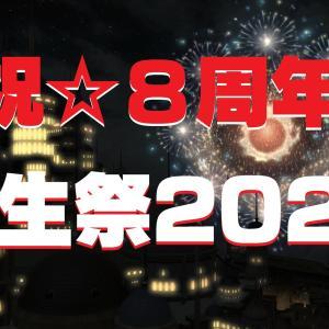 FF14 新生祭 2021年「新生祭と鎮魂花の香」やってみた「紅小月番傘」「ポプリ」 ゲット♪