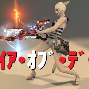 FF14 光るズルワーン武器  ファイア・オブ・デモン(機工士)