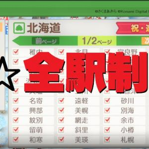 Switch 桃太郎電鉄 全339駅「全駅踏破」報酬は!?