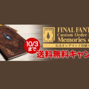 FF14 カスタムオーダーフォトブック メモリーズオブライト 今なら送料無料!