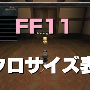 FF11 マクロパレット・マクロサイズ表示の変更
