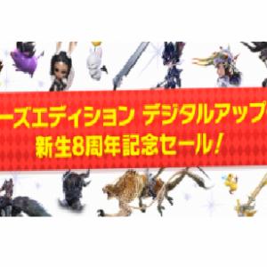 FF14 漆黒までのコレクターズエディション デジタルアップグレード 50%OFFセール実施!