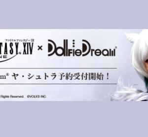 FF14 「ドルフィードリーム」に「ヤ・シュトラ」登場!