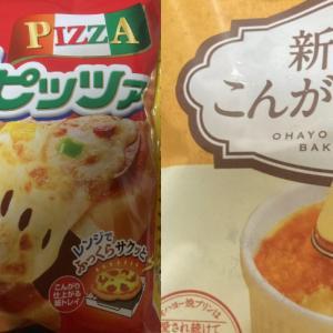 雑記 美味しいおやつ OHAYO 新鮮卵のこんがり焼プリン meiji レンジピッツァ&ピッツァ