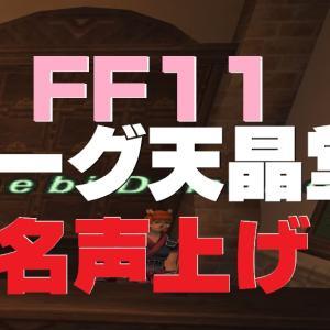 FF11  天晶堂・ノーグの名声上げをやってみた 2021年