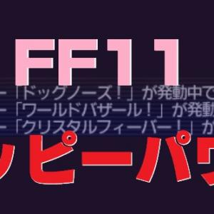 FF11 モグタブレット ハッピーパワー