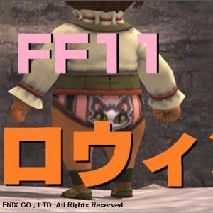 FF11  イベント「ハロウィン」期間限定開催