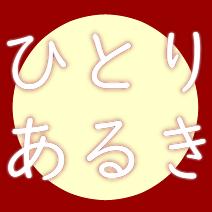 【小説とブログ】更新