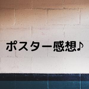 月組博多座ポスター&バウホール公演先行画像🌙
