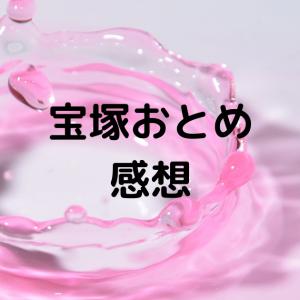 宝塚おとめ2021感想③(花組・月組編)🌺🌙