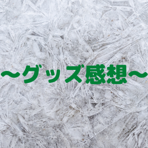 咲ちゃん監修グッズ発売決定🦋