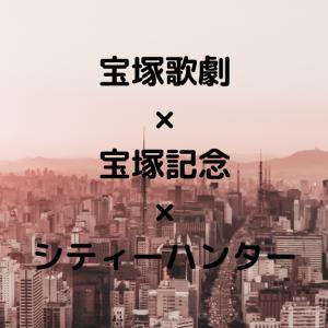 宝塚記念×TAKARAZUKA応援リレー動画第4弾感想🔨