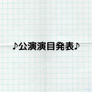 雪組次回別箱公演決定&あがちんバウ初主演おめでとうございます🎉✨