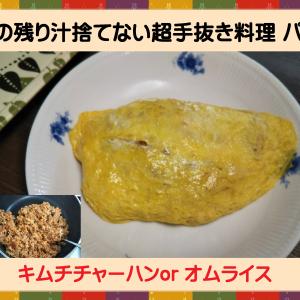 【韓国家庭料理】キムチの残り汁で作る超手抜き料理『キムチチャーハンorオムライス』