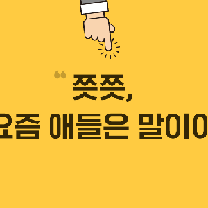 【韓国文化】韓国人が話す時に、舌打ち、チッチッチッって何?