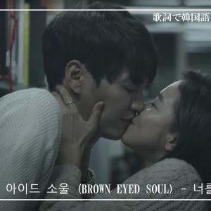 韓国名曲バラード「브라운 아이드 소울 (BROWN EYED SOUL) – 너를 (You)」K-pop 韓国語歌詞・ひらがなルビ・和訳