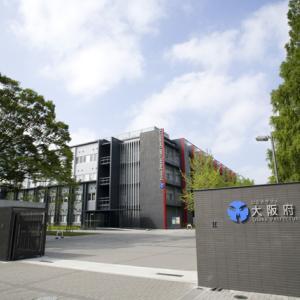 【公立】大阪府立大学大学院【2021年度説明会】