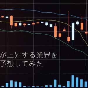 株価が上昇する業界を3つ予想してみた