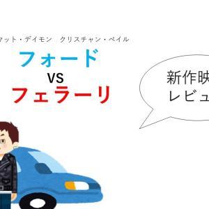 【新作映画レビュー】フォードVSフェラーリ