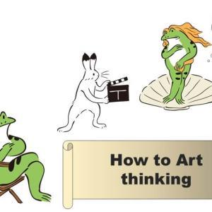 【いい意味で理解不能】ハウ・トゥ・アート・シンキング