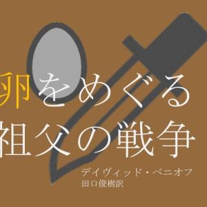 本レビュー『卵をめぐる祖父の戦争』青春冒険小説の傑作