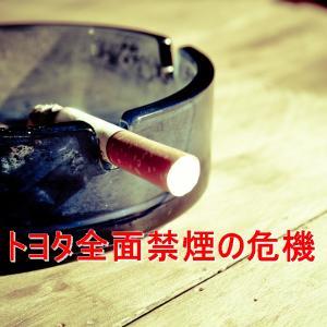 トヨタ田原工場にも全面禁煙の危機