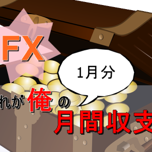 【FX月間収支】2020年1月分