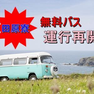 【トヨタ】田原寮の無料運行バス再開