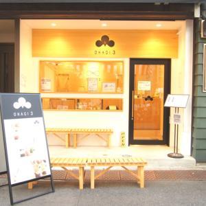 OHAGI3浅草店まで無添加おはぎとパフェを食べに行きました!
