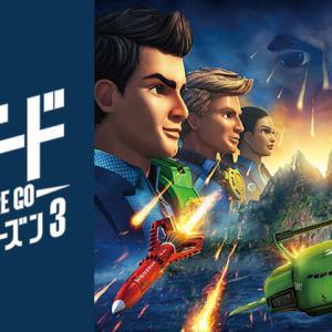 「サンダーバード ARE GO!」の新シーズン3放送前にシリーズおさらい【まとめ】