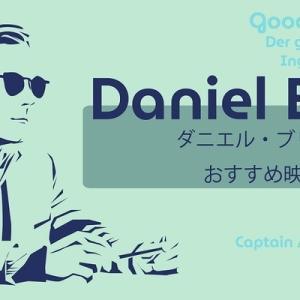 ダニエル・ブリュ―ル好きがオススメする出演映画20選【まとめ】