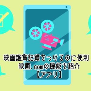 【アプリ】映画.comを使って鑑賞記録を付けると便利!最新情報もGET