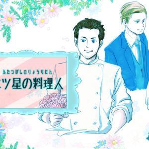 【映画感想】二ツ星の料理人/シェフたちの情熱と人間ドラマにお腹もいっぱい!
