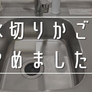 【ミニマリスト】水切りかごを使わない生活に。代用品・使わないコツを紹介