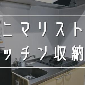 【極限】料理を諦めたミニマリストのキッチン収納【一人暮らし賃貸アパート】
