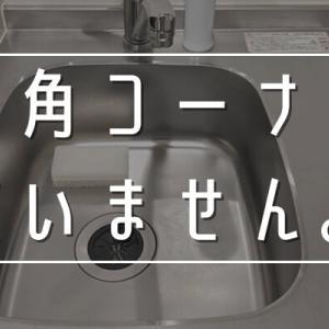 【ミニマリスト】キッチンの三角コーナーはいらない。生ごみの処分方法も紹介