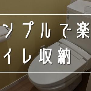 【収納ゼロ】一人暮らしミニマリストのトイレ収納を紹介【賃貸アパート】