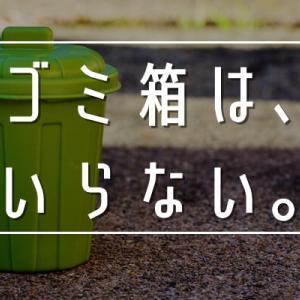 【一人暮らし】ミニマリスト部屋とキッチンにゴミ箱はいらない理由【分別法も紹介】