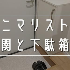 【一人暮らし】ミニマリストの玄関と下駄箱収納を写真で紹介【賃貸アパート】