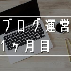 【2020年1月】ブログ1ヶ月目の運用レポートまとめ【初収益発生】
