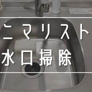 【保存版】ミニマリストの簡単排水口掃除【キッチン&風呂】