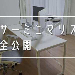 アラサー男ミニマリストの部屋を全公開【一人暮らし・1k】